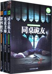 地狱老师 诡话连篇·第2辑(试读本)