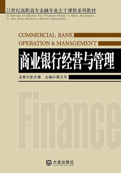 21世纪高职高专金融专业主干课程系列教材 商业银行经营与管理