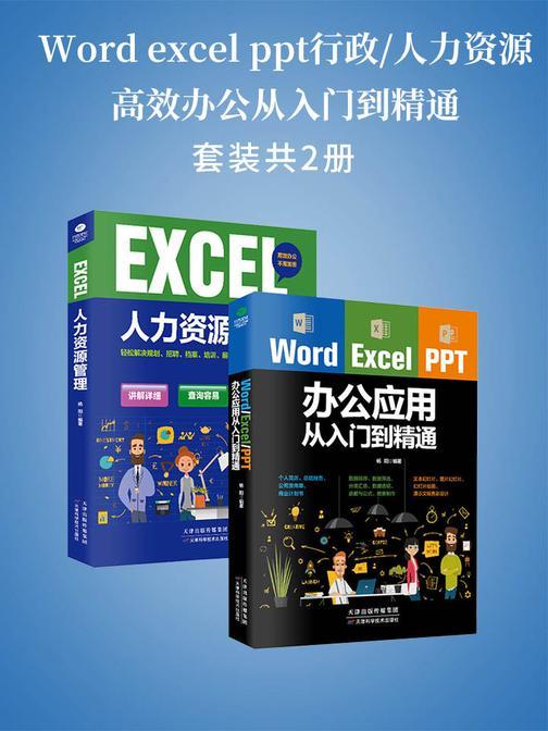 Word excel ppt行政/人力资源高效办公从入门到精通(套装2册)