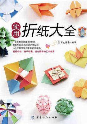 实用折纸大全