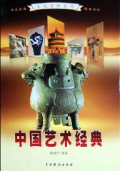 中国艺术经典2