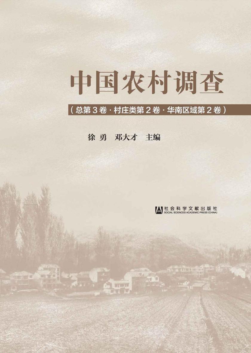中国农村调查(总第3卷、村庄类第2卷、华南区域第2卷)