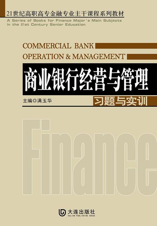 21世纪高职高专金融专业主干课程系列教材 商业银行经营与管理习题与实训
