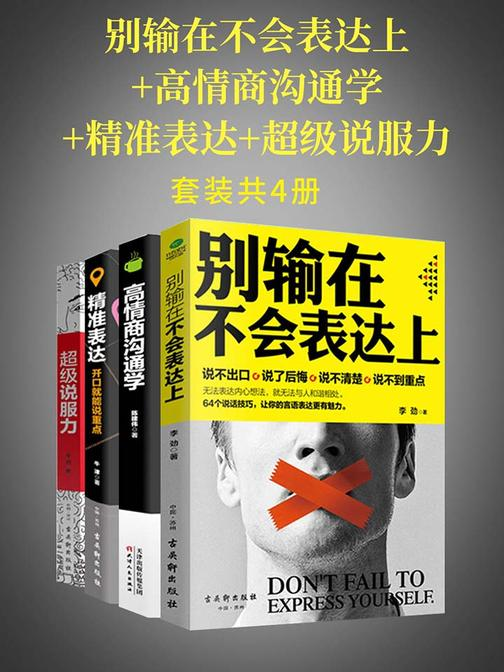 别输在不会表达上+高情商沟通学+精准表达+超级说服力(套装4册)