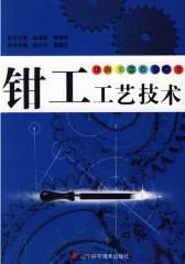 钳工工艺技术(仅适用PC阅读)