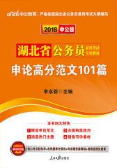 中公2018湖北省公务员录用考试专用教材申论高分范文101篇