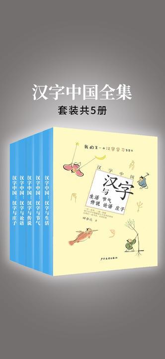 汉字中国全集(套装共5本)
