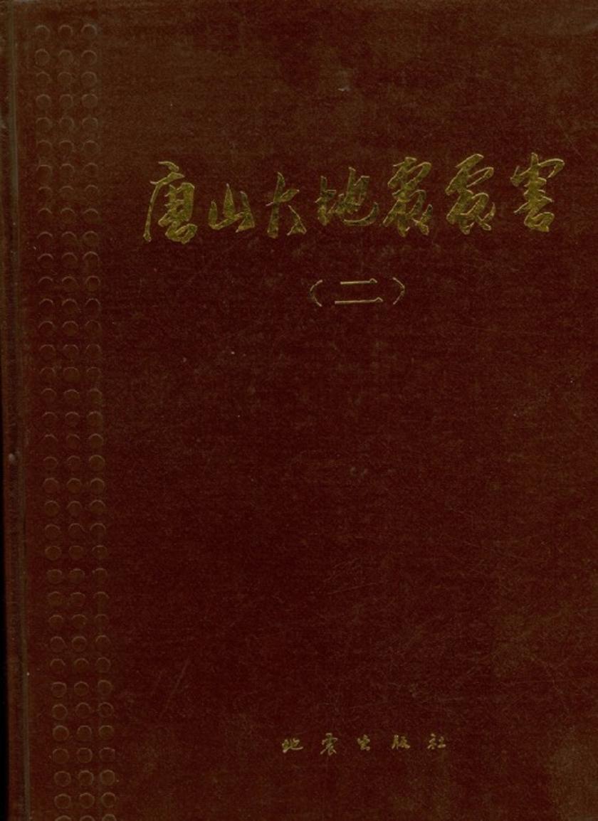 唐山大地震震害(第二册)2(仅适用PC阅读)