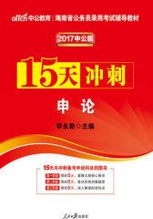 中公版2017海南省公务员录用考试辅导教材:15天冲刺申论