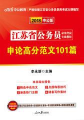 中公2018江苏省公务员录用考试专业教材申论高分范文101篇