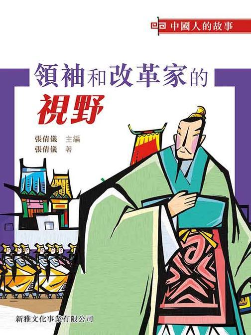 中國人的故事-領袖和改革家的視野