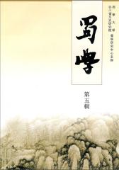 蜀学.第5辑(仅适用PC阅读)