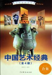 中国艺术经典(全4册)