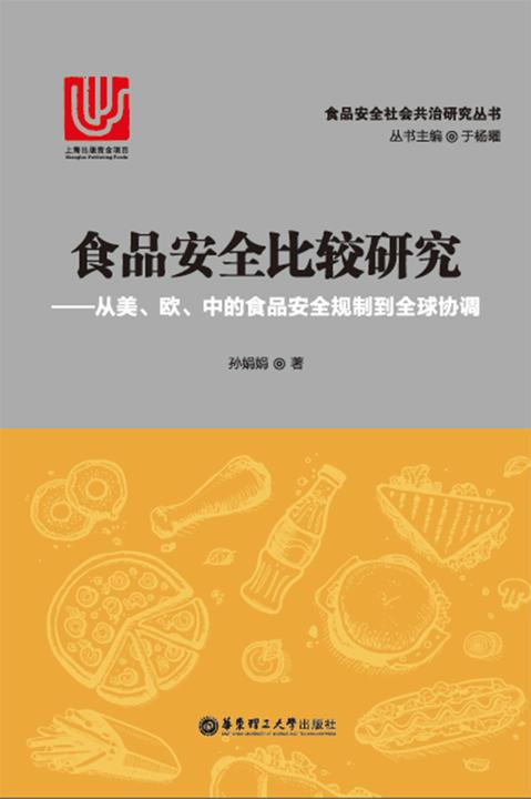 食品安全比较研究——从美、欧、中的食品安全规制到全球协调