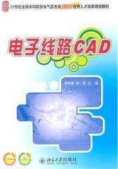 电子线路CAD(仅适用PC阅读)