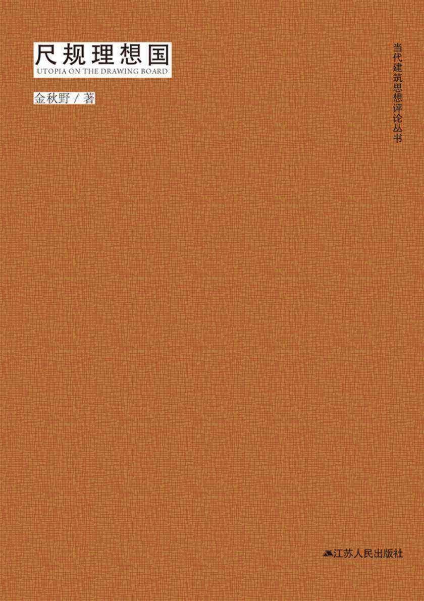 尺规理想国(仅适用PC阅读)