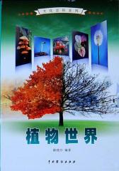 植物世界1