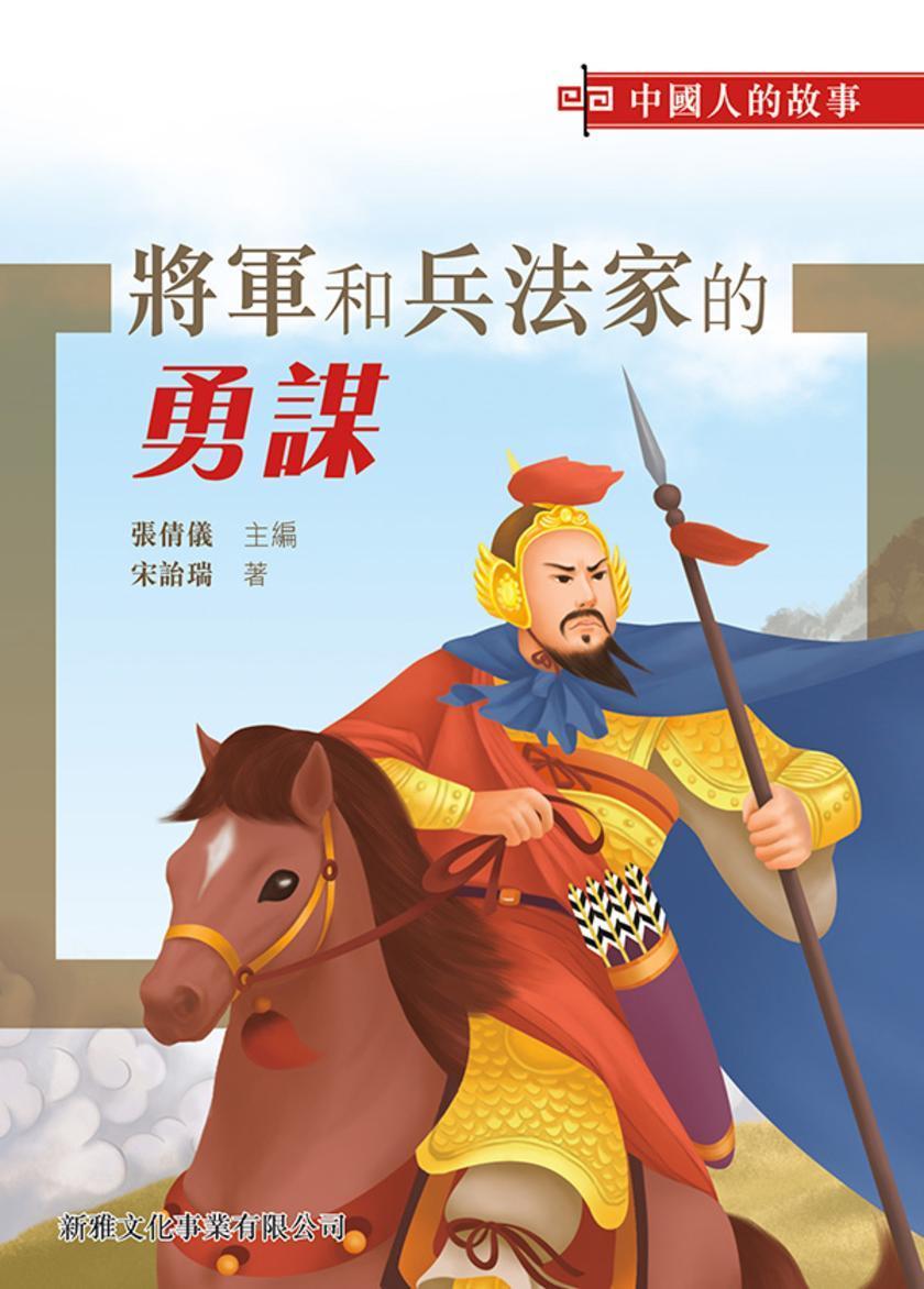 中國人的故事-將軍和兵法家的勇謀
