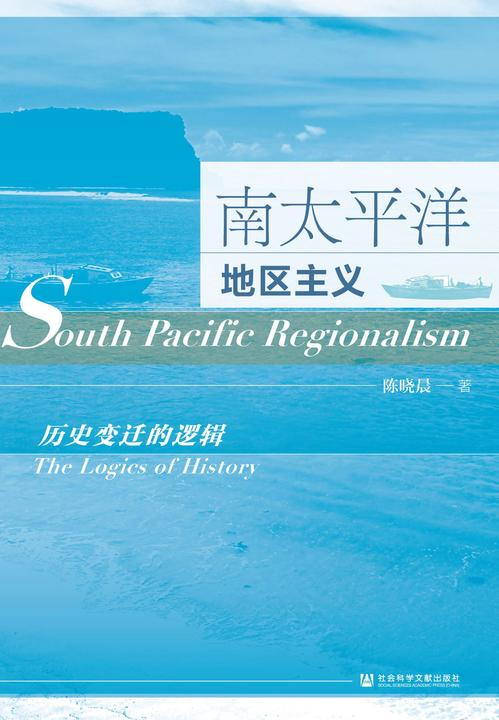 南太平洋地区主义:历史变迁的逻辑
