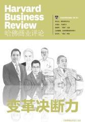 《哈佛商业评论》增刊:对话全球商业领袖(第二季)变革决断力