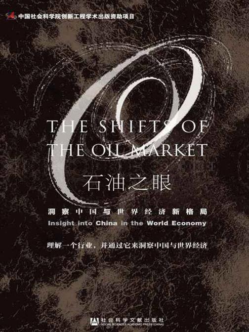 石油之眼:洞察中国与世界经济新格局