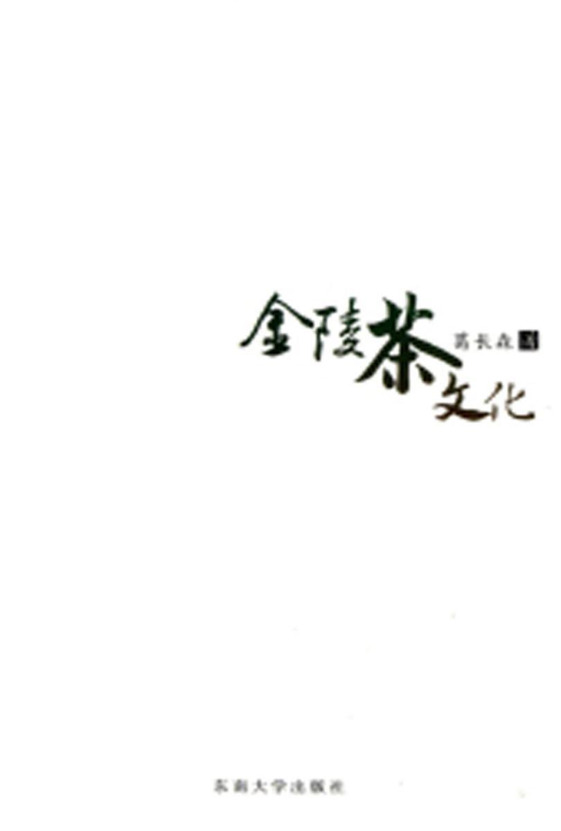 金陵茶文化(仅适用PC阅读)