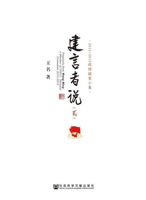 建言者说(二):2013~2015政协提案小集