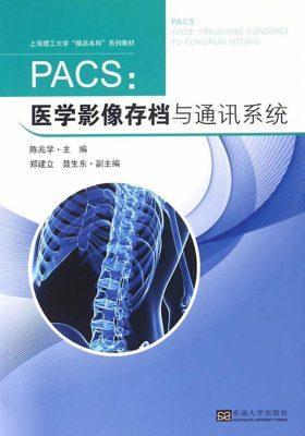PACS:医学影像存档与通讯系统