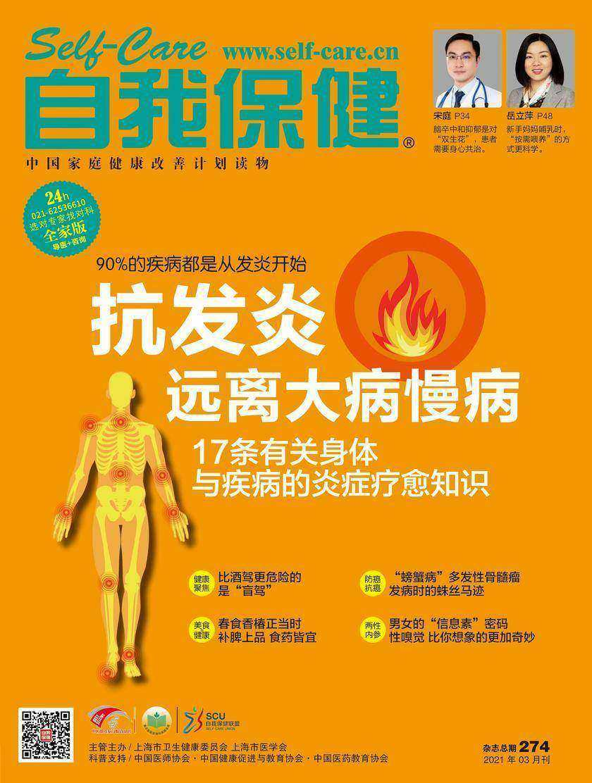 自我保健2021年3月刊(电子杂志)