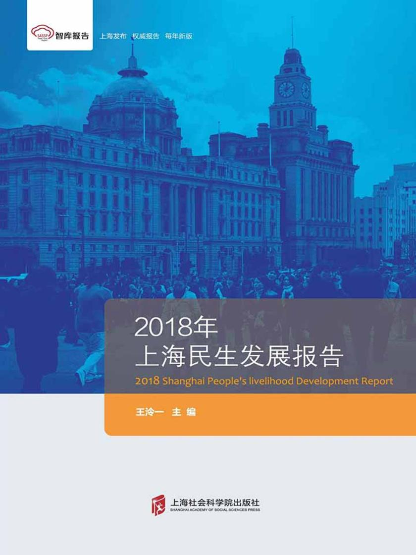 2018年上海民生发展报告