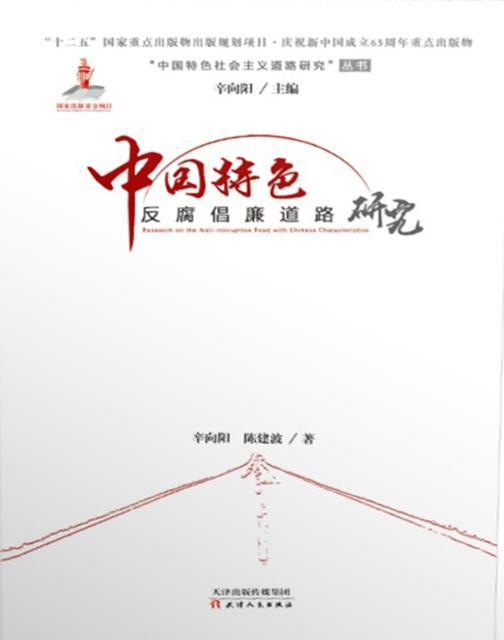 中国特色反腐倡廉道路研究