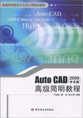 AutoCAD高级简明教程(2009中文版)(仅适用PC阅读)