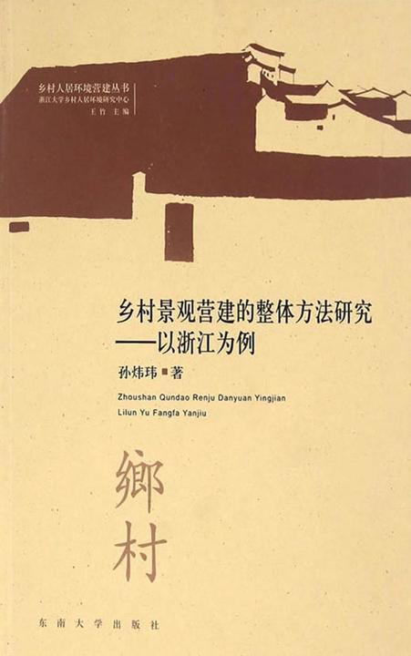 乡村景观营建的整体方法研究——以浙江为例