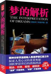 经典精装系列:梦的解析(探索人类心灵的重重奥秘 剖析梦思背后的潜抑冲动)