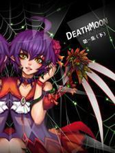 death moon第一集下