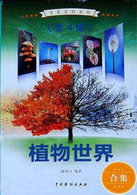 植物世界(全4册)