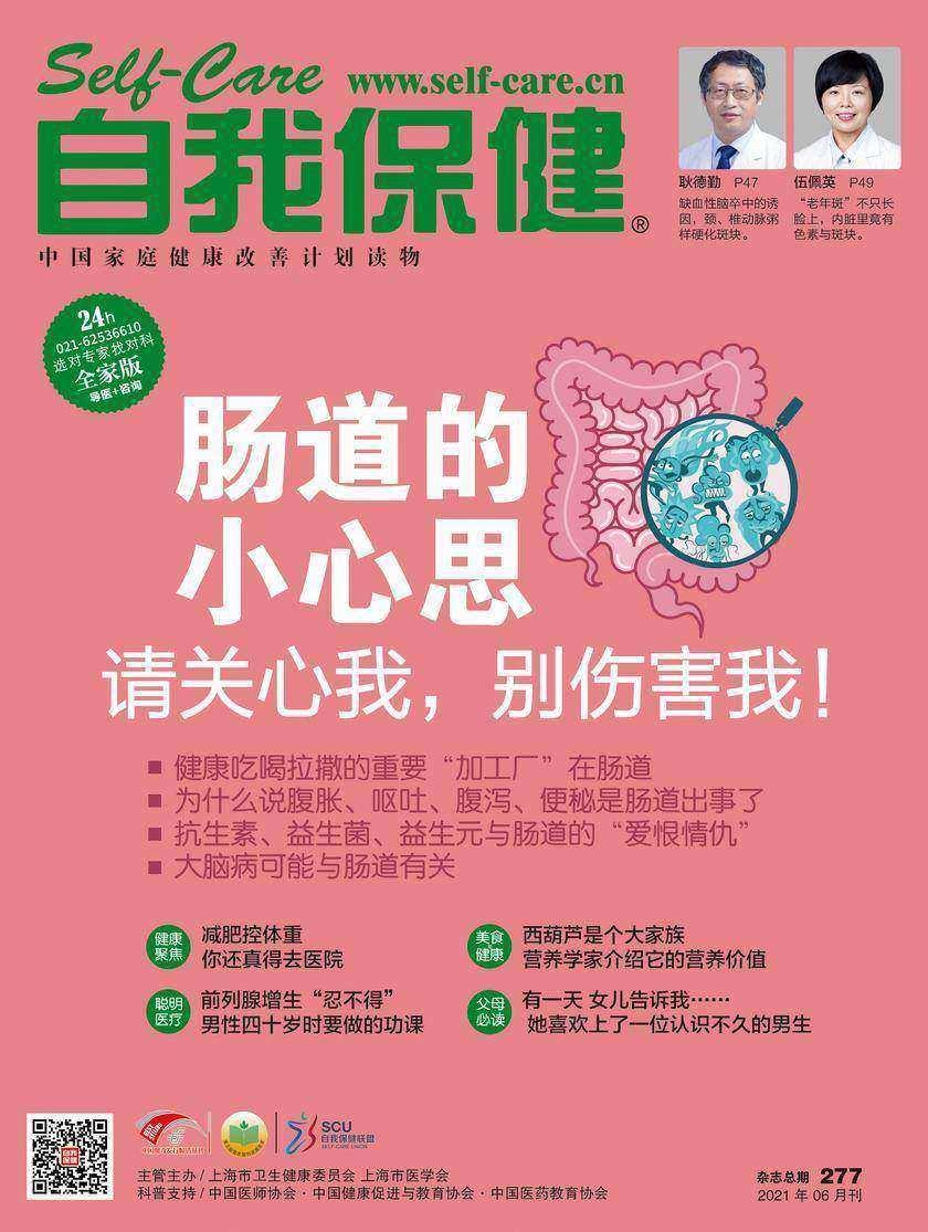自我保健2021年6月刊(电子杂志)