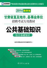 公共基础知识(仅适用PC阅读)