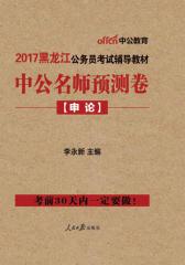 中公版2017黑龙江公务员考试辅导教材:中公名师预测卷申论