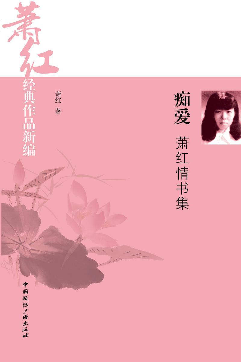 痴爱——萧红情书集