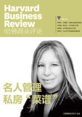 """《哈佛商业评论》增刊:名人管理私房""""菜谱"""""""