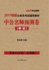 中公版2017福建公务员考试辅导教材:中公名师预测卷申论