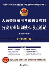 中公2018人民警察录用考试辅导教材公安专业知识核心考点速记