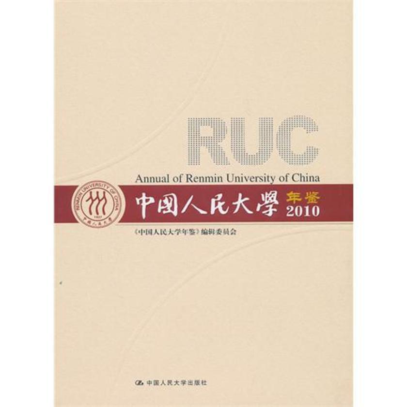 中国人民大学年鉴(2010)(仅适用PC阅读)