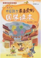 中国孩子 喜爱的国学读本(漫画版):小学卷(中)(仅适用PC阅读)