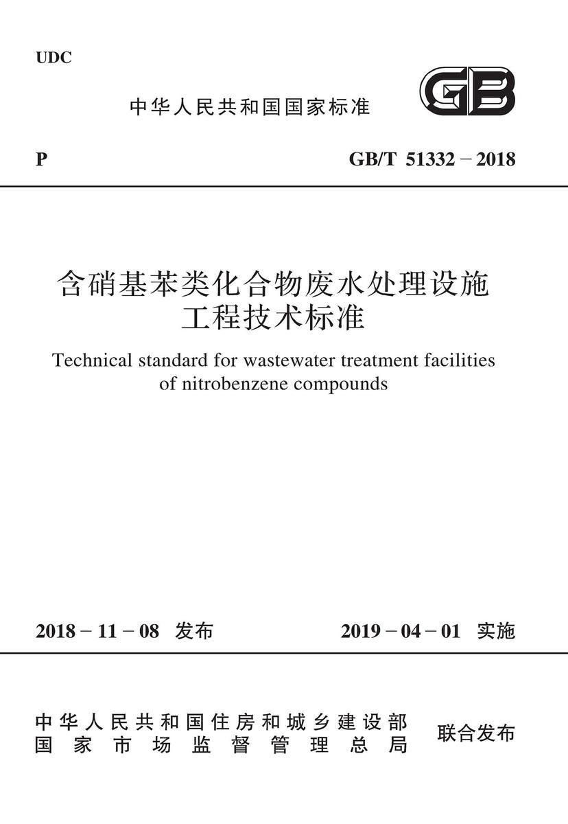 GB/T 51198-2016 微组装生产线工艺设计规范