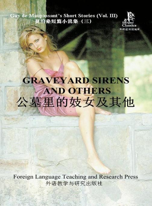 公墓里的妓女及其他(外研社双语读库)