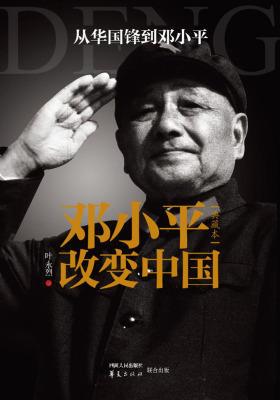 邓小平改变中国