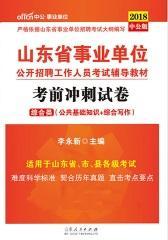 中公2018山东省事业单位公开招聘工作人员考试辅导教材考前冲刺试卷