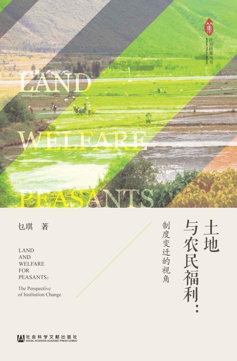 土地与农民福利:制度变迁的视角